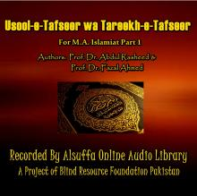 Cover page of Ussol-e-Tafseer wa Tarikh-e-Tafseer for M.A. Islamiat part1
